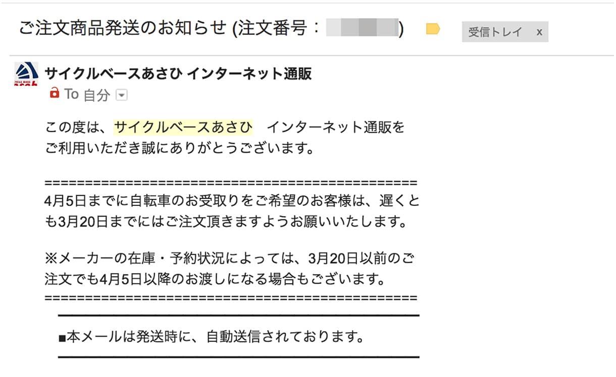サイクルベースあさひの発送完了メール