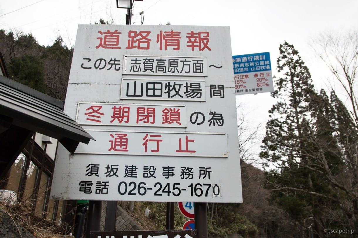 長野県の山道の通行止め情報の看板