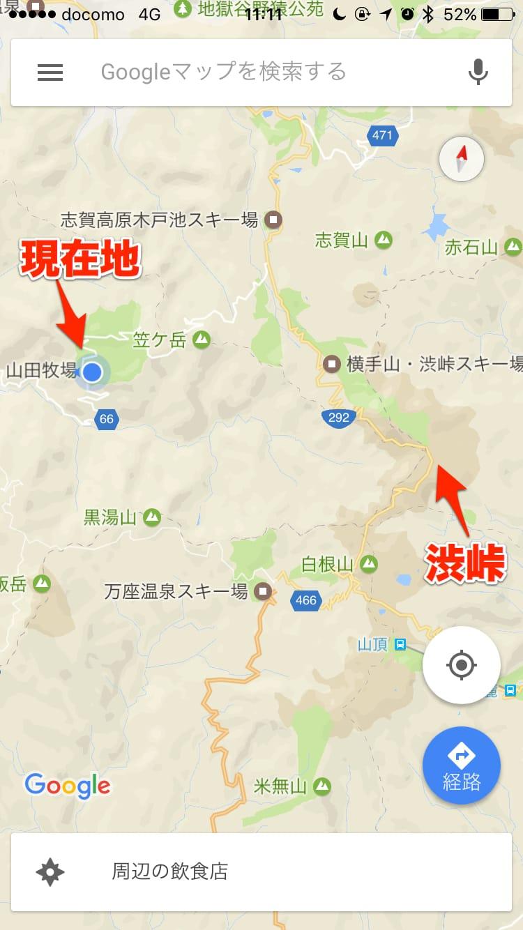 山田牧場と渋峠の位置関係