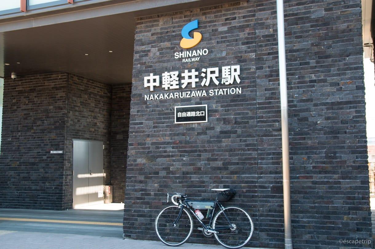 中軽井沢駅とロードバイク