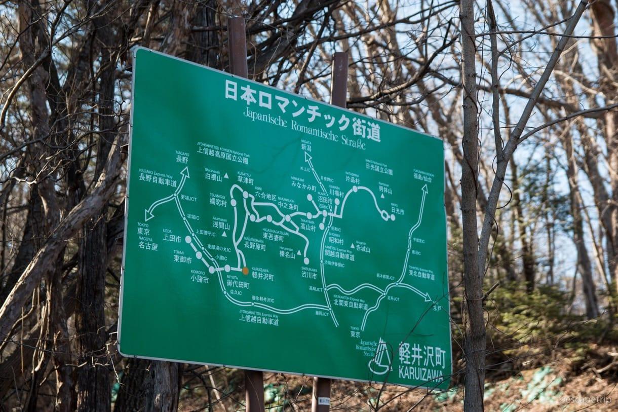 日本ロマンチック街道の案内板