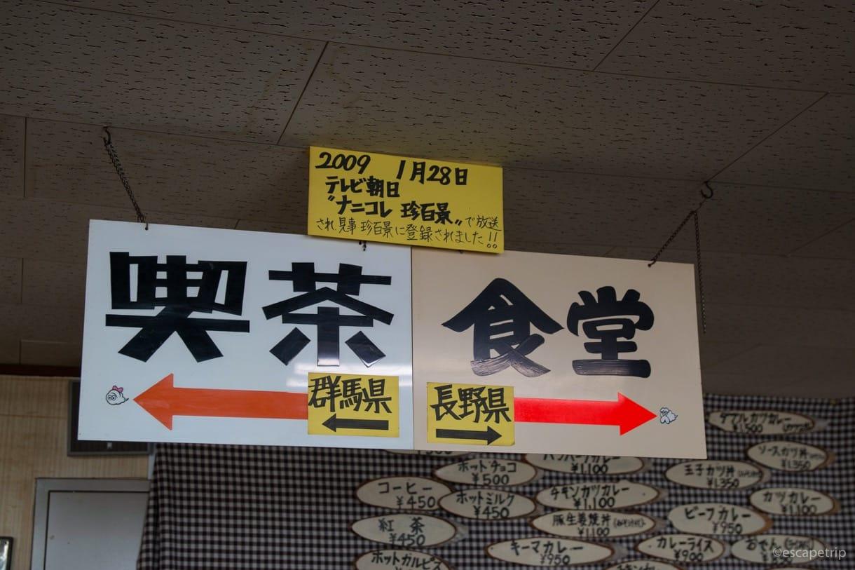 渋峠ホテルの中も県境