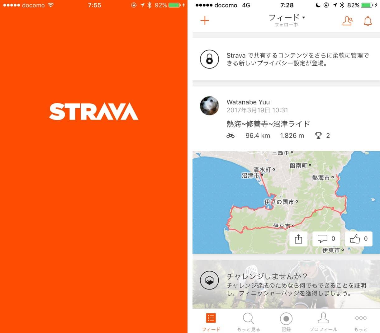 Stravaアプリの画面
