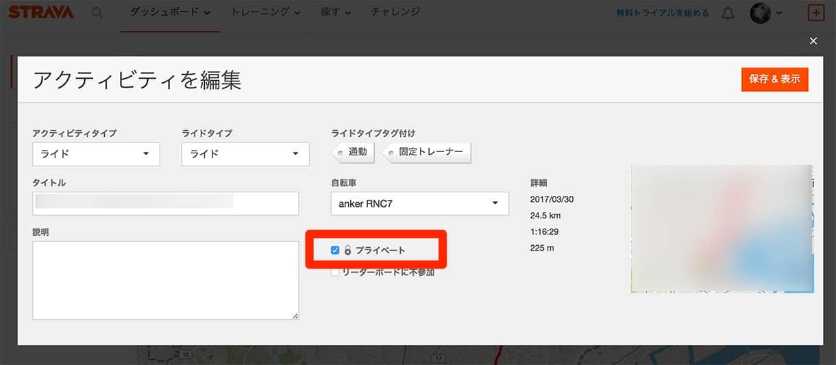 PCサイトでのライド記録の公開・非公開設定について