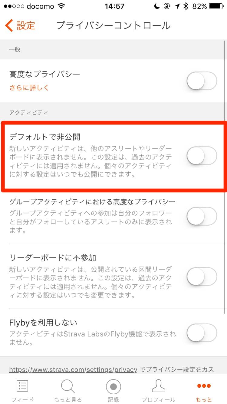 スマホアプリでは「デフォルトで非公開」
