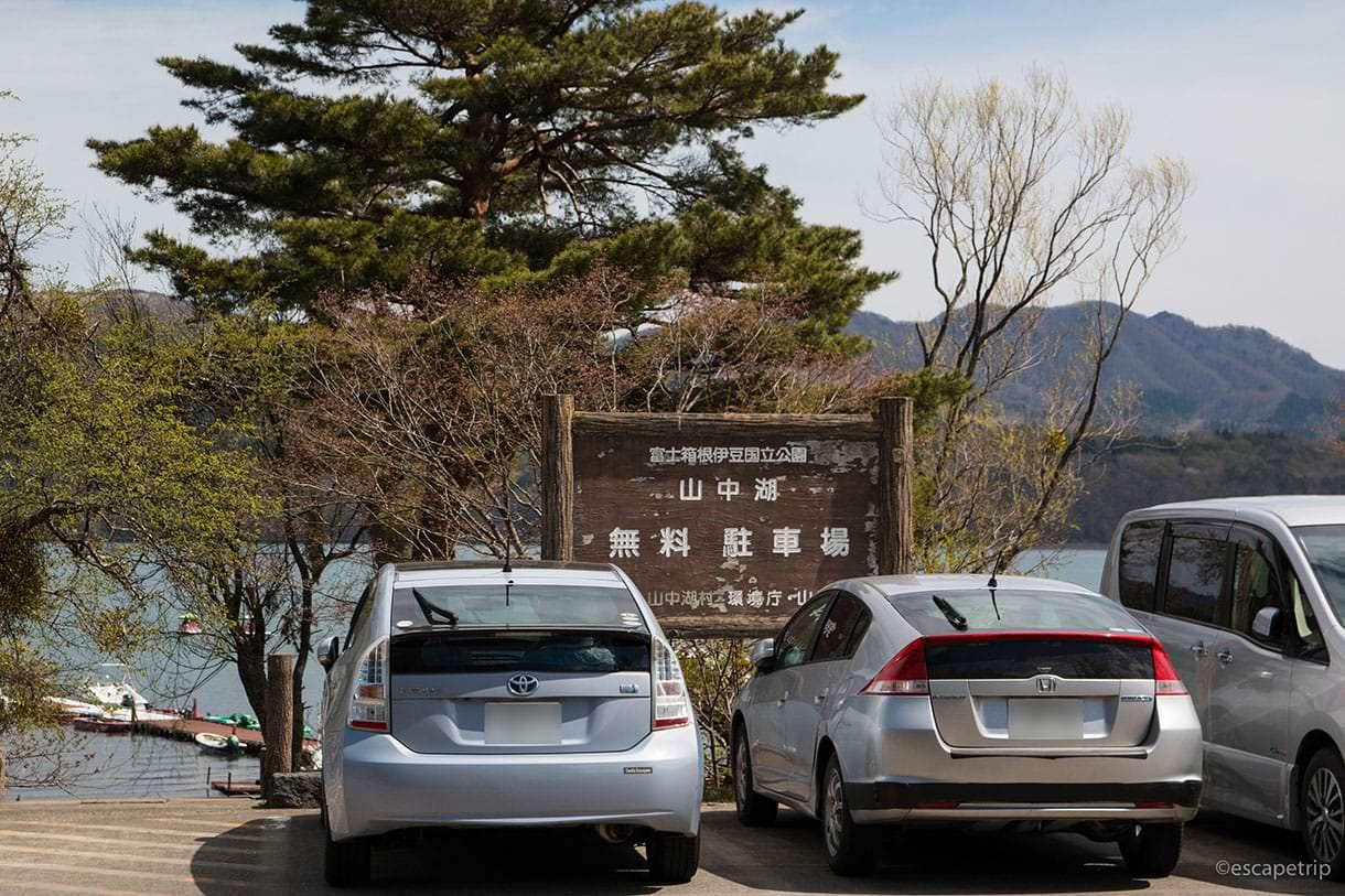 山中湖の無料駐車場