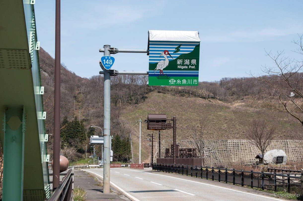 新潟県糸魚川市に突入