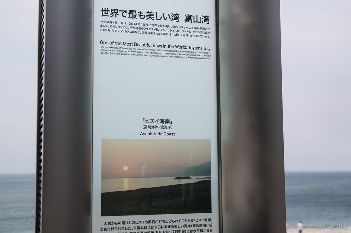 世界でもっとも美しい湾「富山湾」