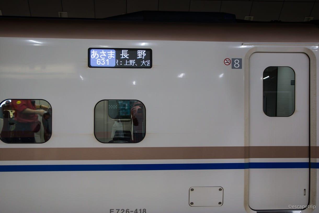 北陸新幹線あさま