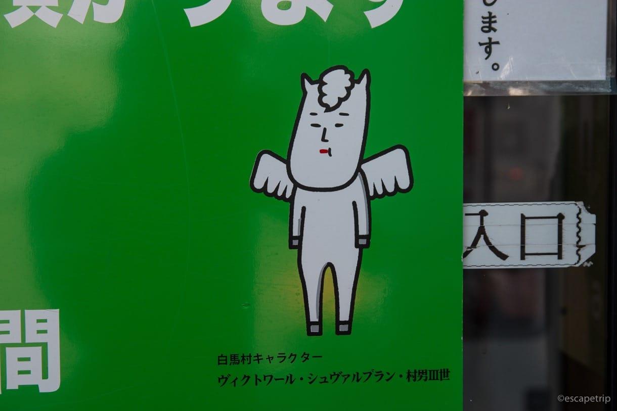 白馬村のキャラクター