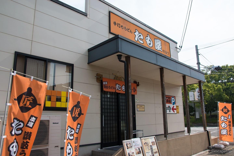 香川県のたも屋
