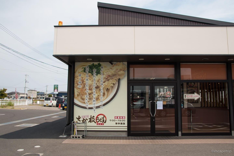 さか枝春日店