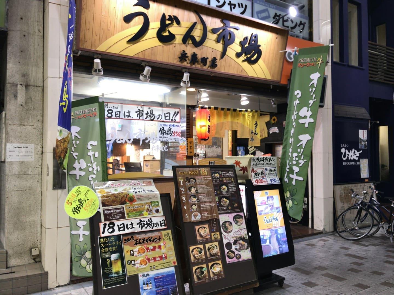 香川県のうどん市場