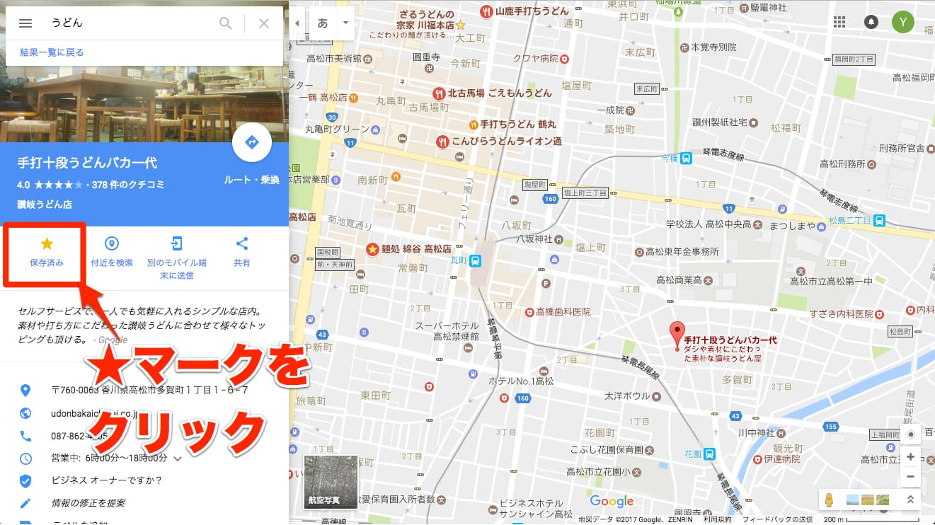 PC版Googleマップで★マークをクリック