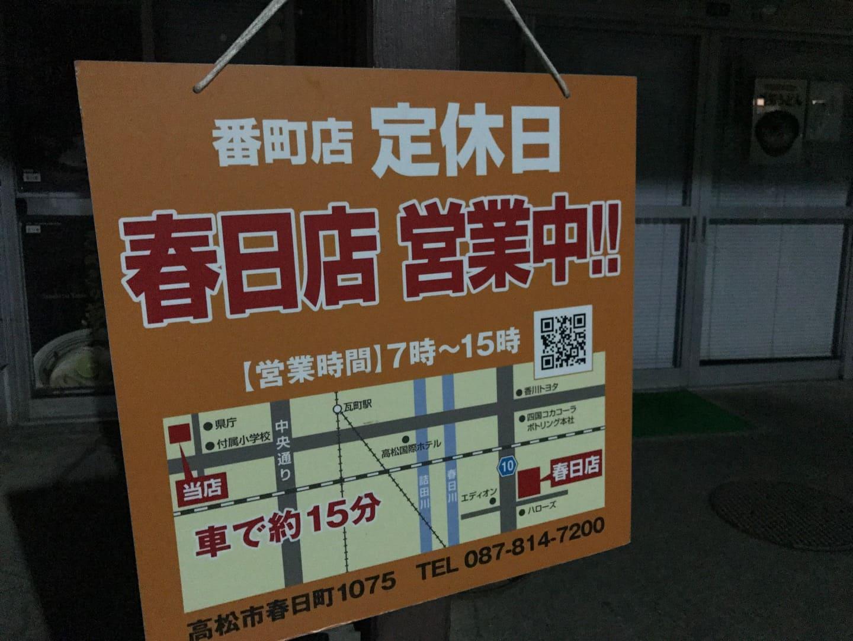 香川県のうどん屋さか枝