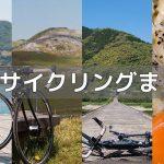 【四国ライドまとめ】快晴に恵まれすぎて感無量! しまなみ海道、四国カルスト、四万十川の美しさを大満喫