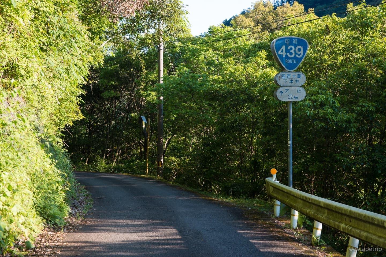 国道439号線