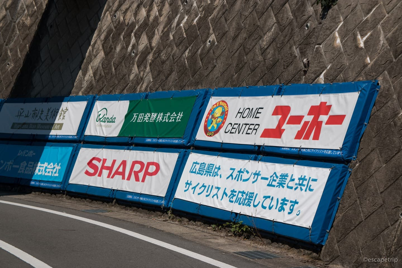 広島県とスポンサーがサイクリストを応援