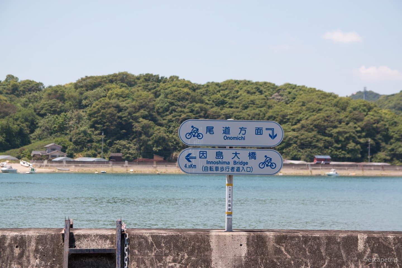 しまなみ海道にあるサイクリングの看板