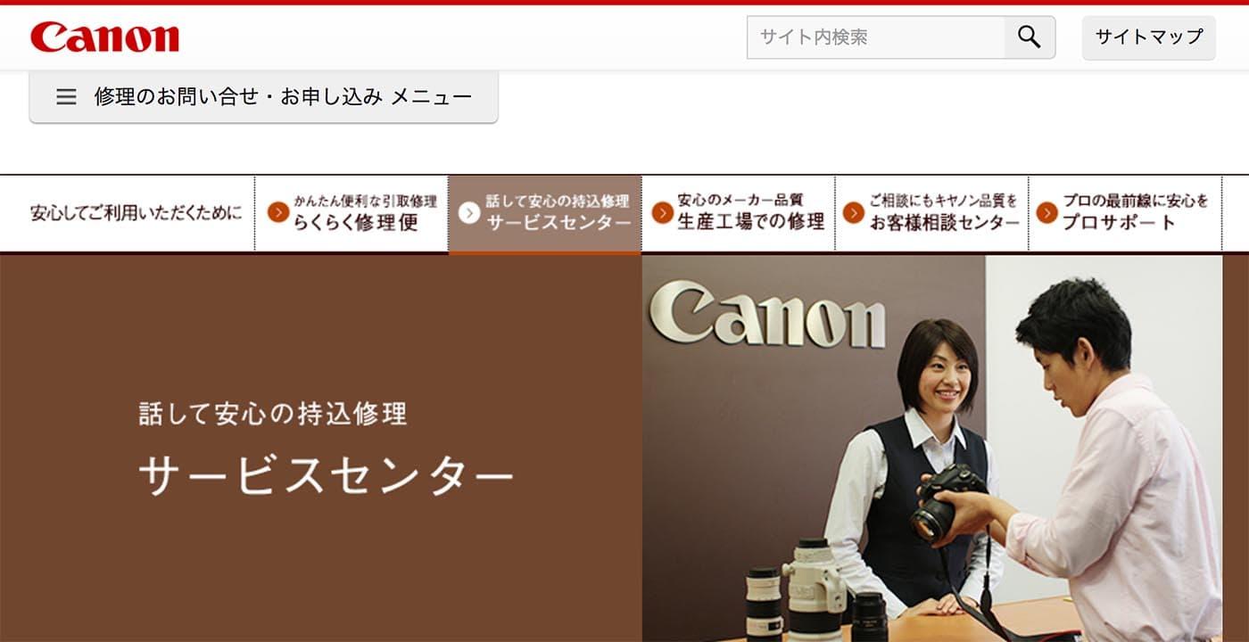 キヤノンサービスセンターの公式サイト