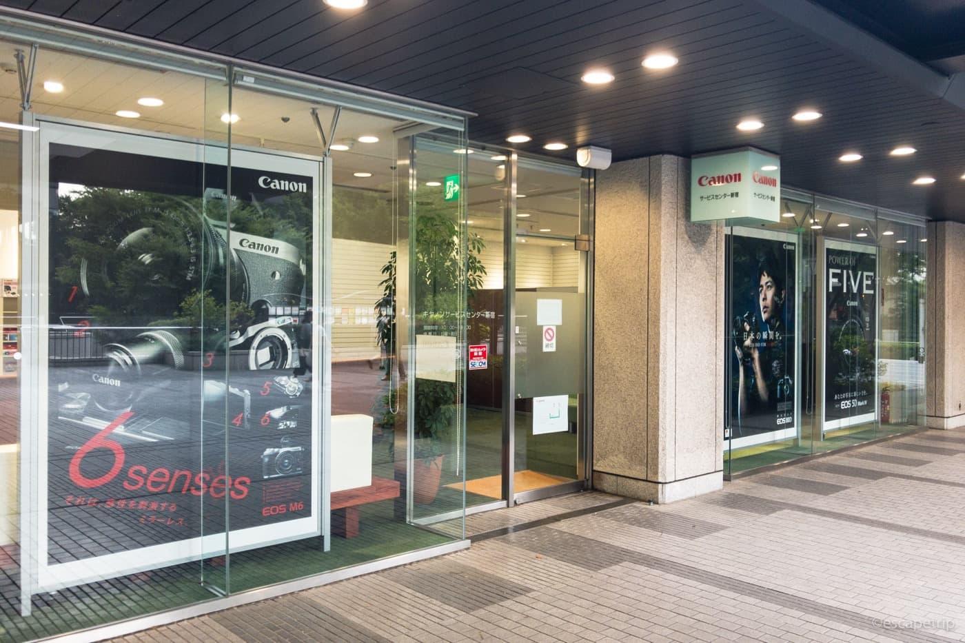 再びのキヤノンサービスセンター新宿