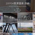 【フォトギャラリー】草津温泉~渋峠:自転車旅