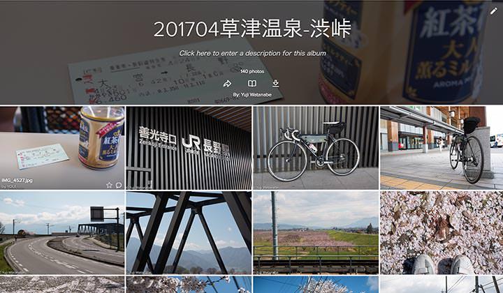 渋峠フォトギャラリー記事のアイキャッチ