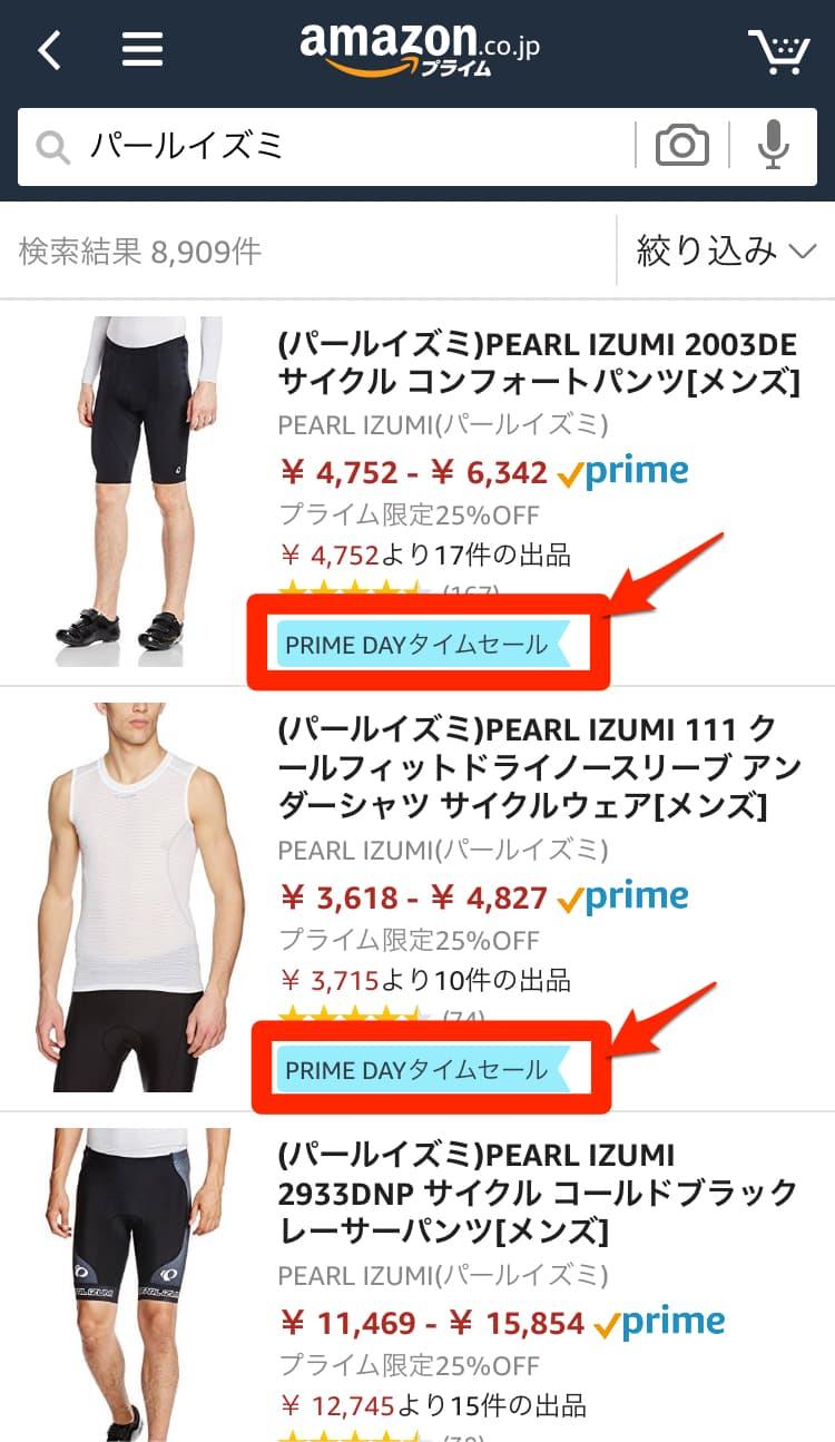 Amazonプレイムデーのパールイズミ商品
