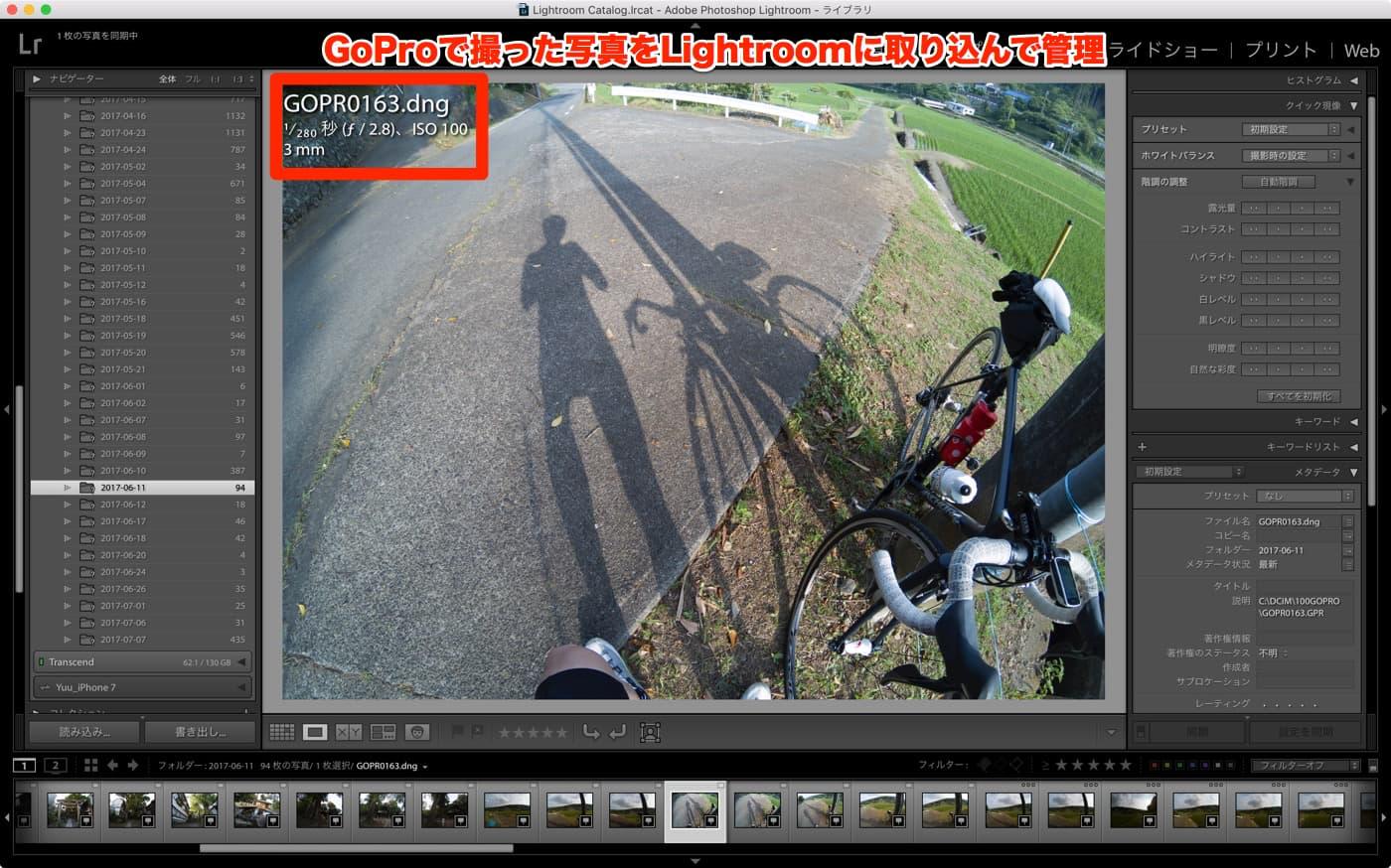 goproの写真をLightroomで管理する方法