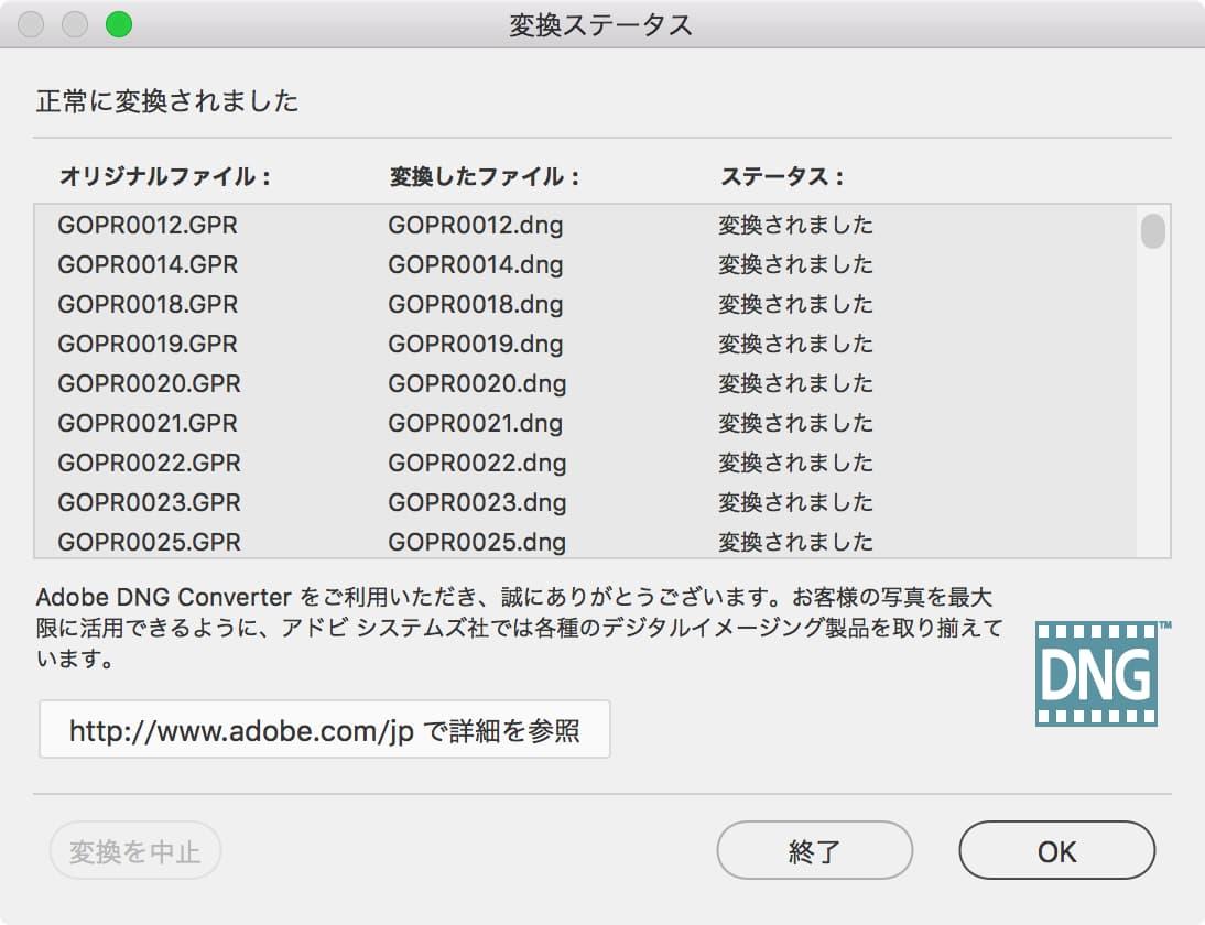 GPRファイルをdngファイルに変換