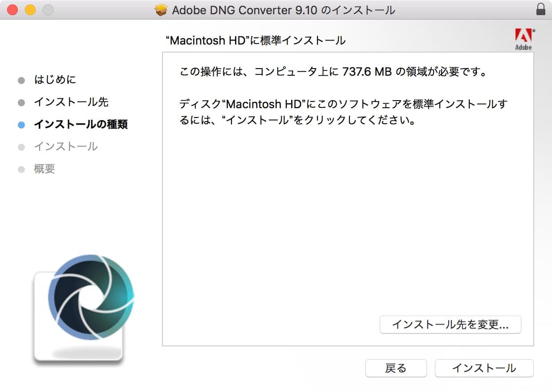 Adobe DNG Converterをインストール