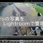 GoProで撮影した写真 (Raw) をLightroomで管理する方法
