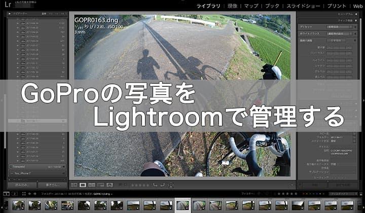 goproの写真をLightroomで管理する記事のアイキャッチ