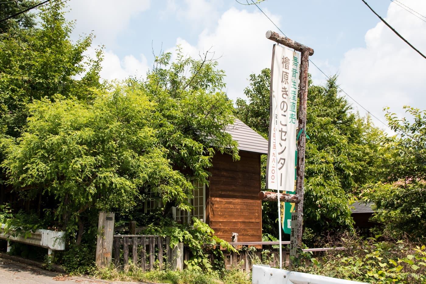 檜原きのこセンター