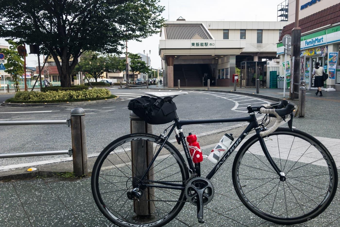 東飯能駅とロードバイク