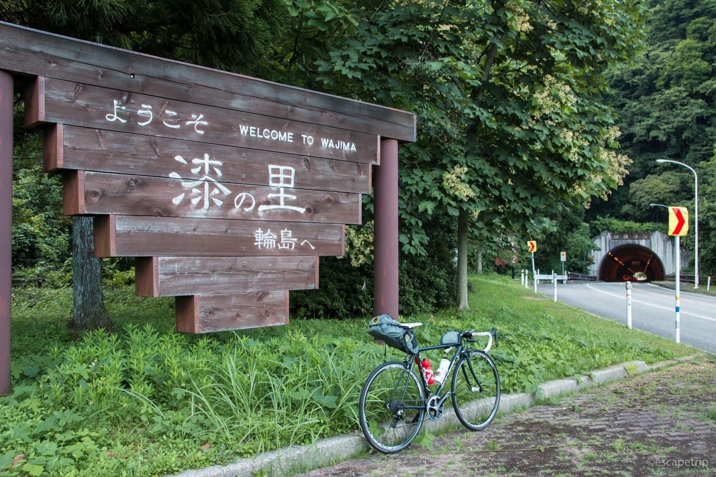 ロードバイクで輪島へ