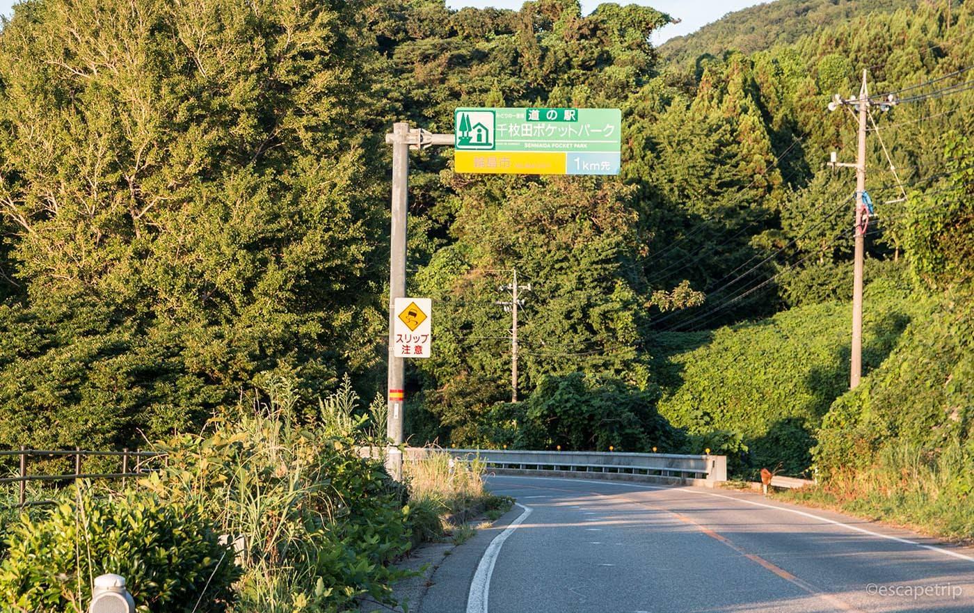 道の駅「千枚田ポケットパーク」1km先の看板