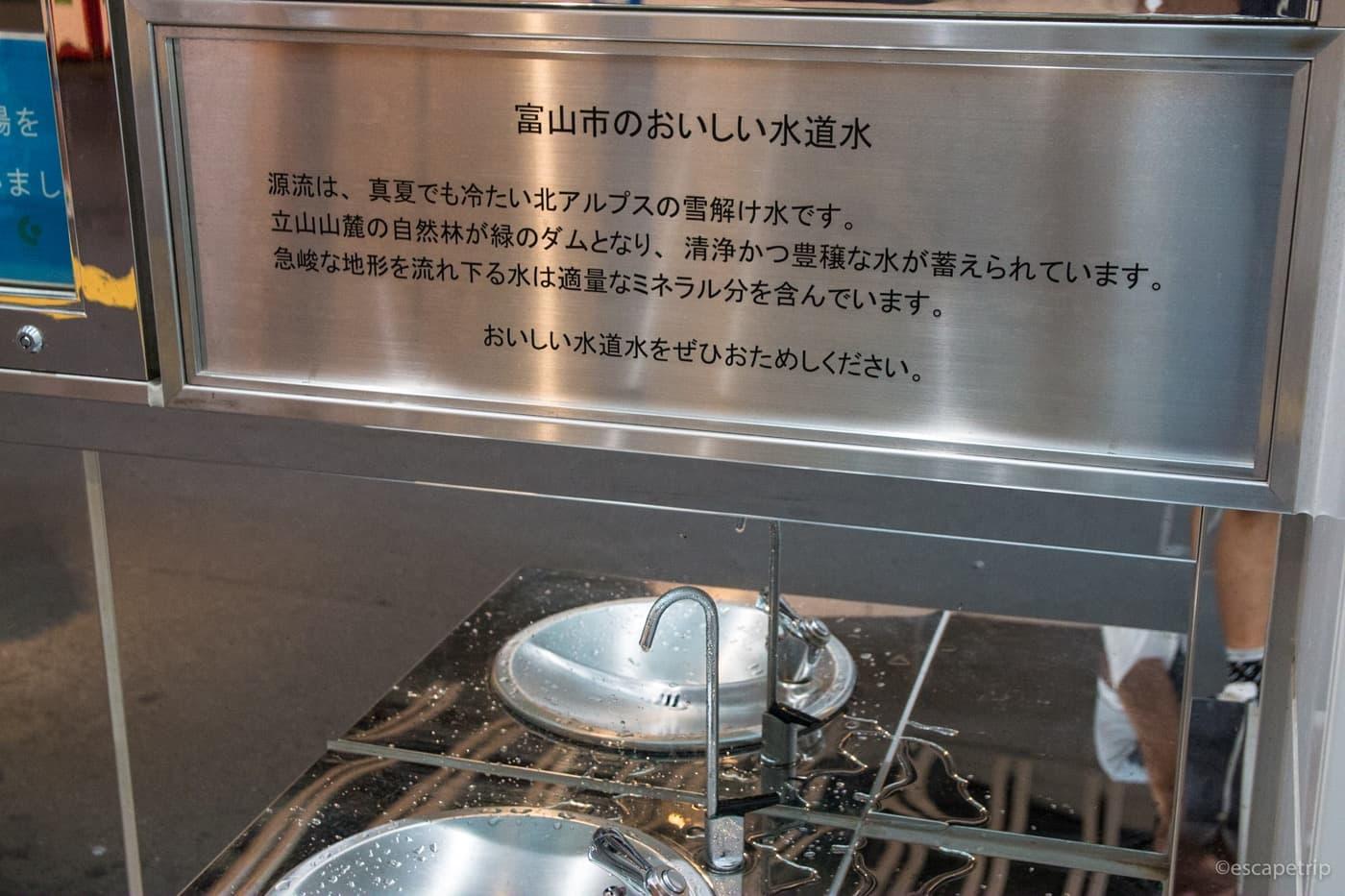 富山駅の水飲み場