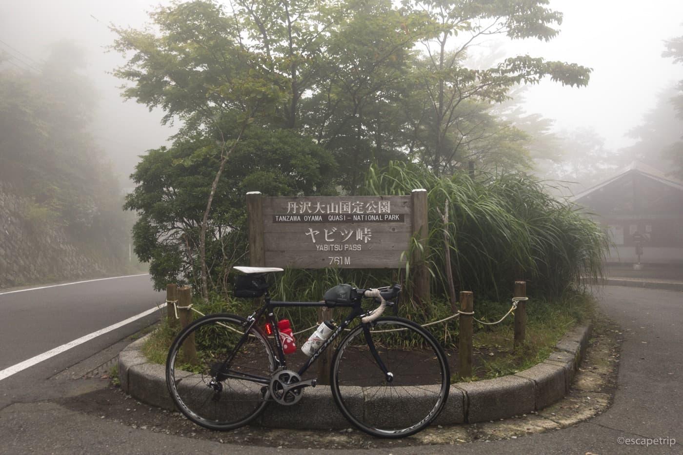 濃霧のヤビツ峠とロードバイク