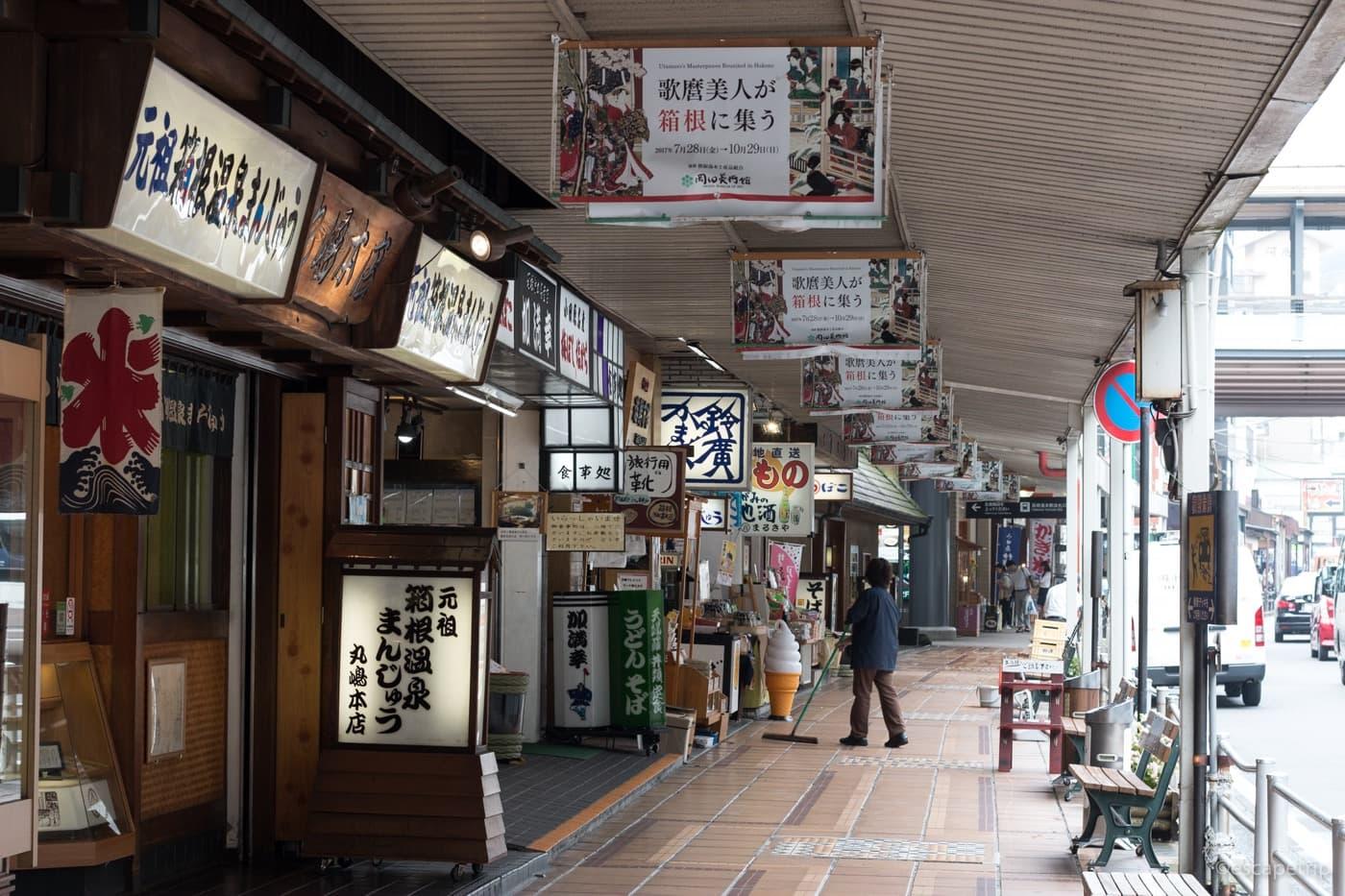 箱根の商店街