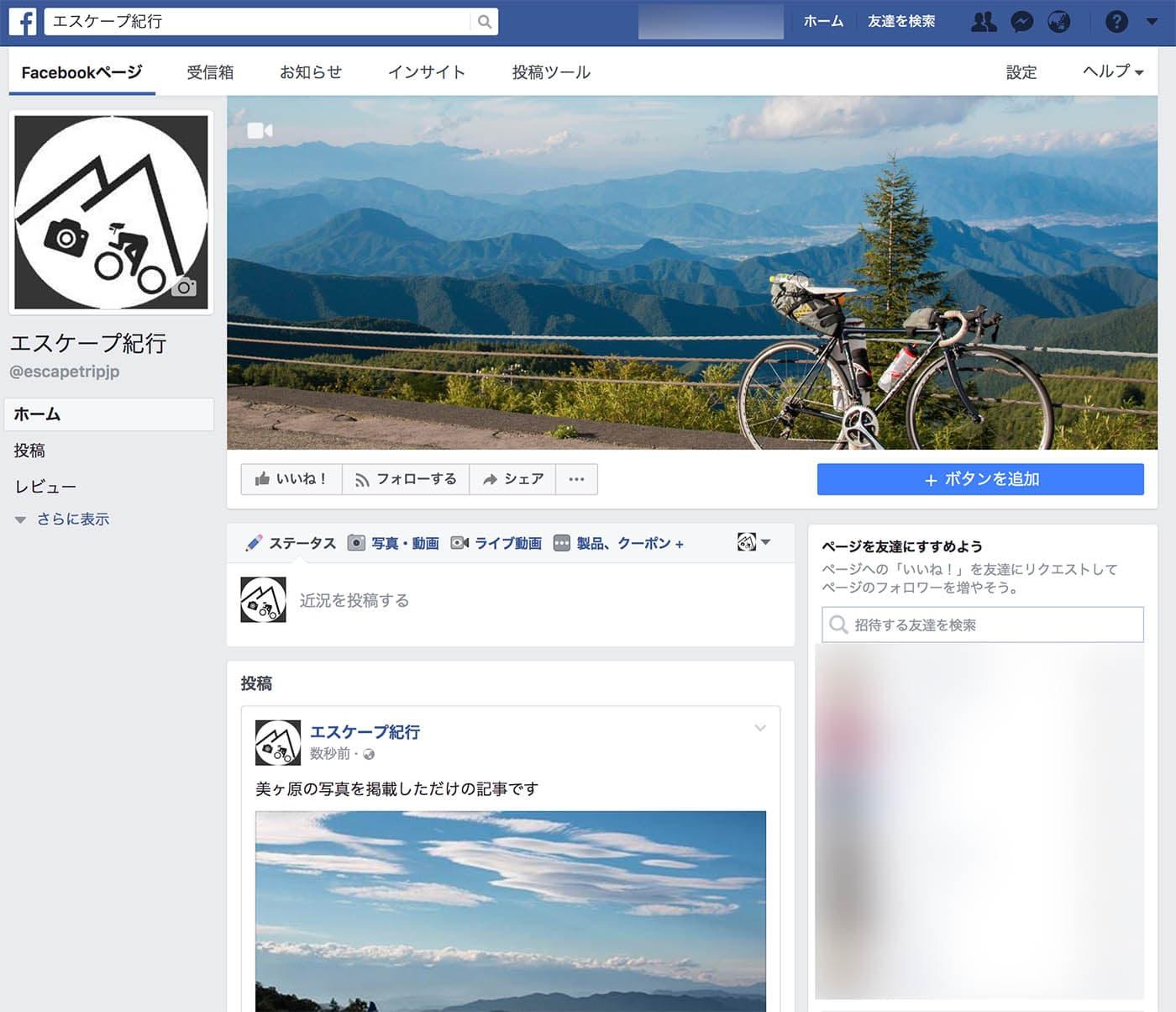 エスケープ紀行のFacebookページ