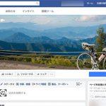 【お知らせ】Facebookページを作りました