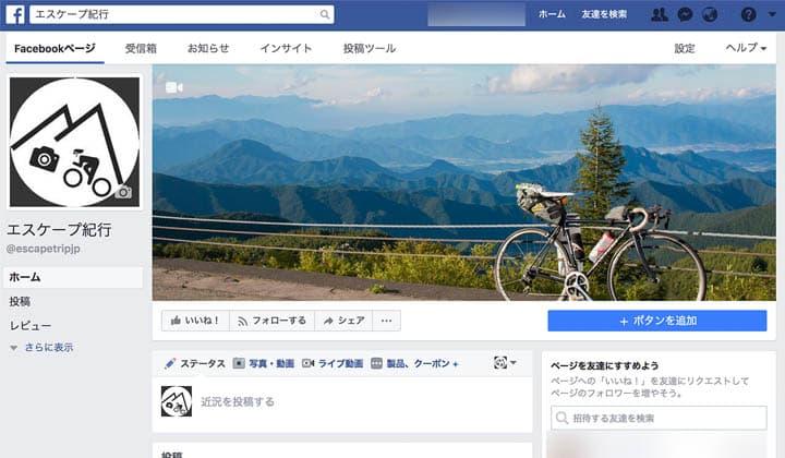 Facebookページ紹介記事のアイキャッチ