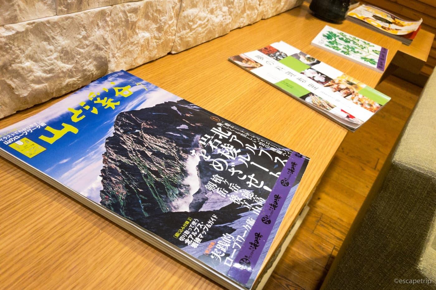 山と渓谷の雑誌