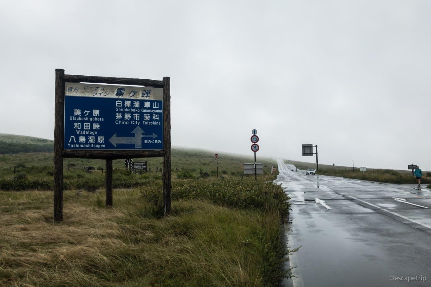 霧ヶ峰高原の看板