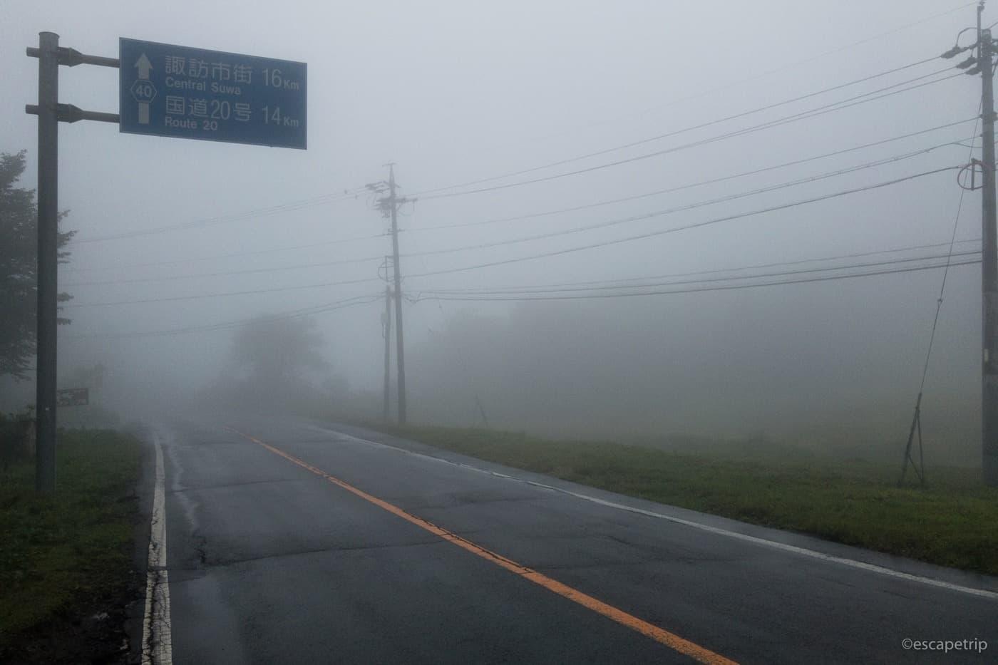 霧の中を諏訪湖まで下る