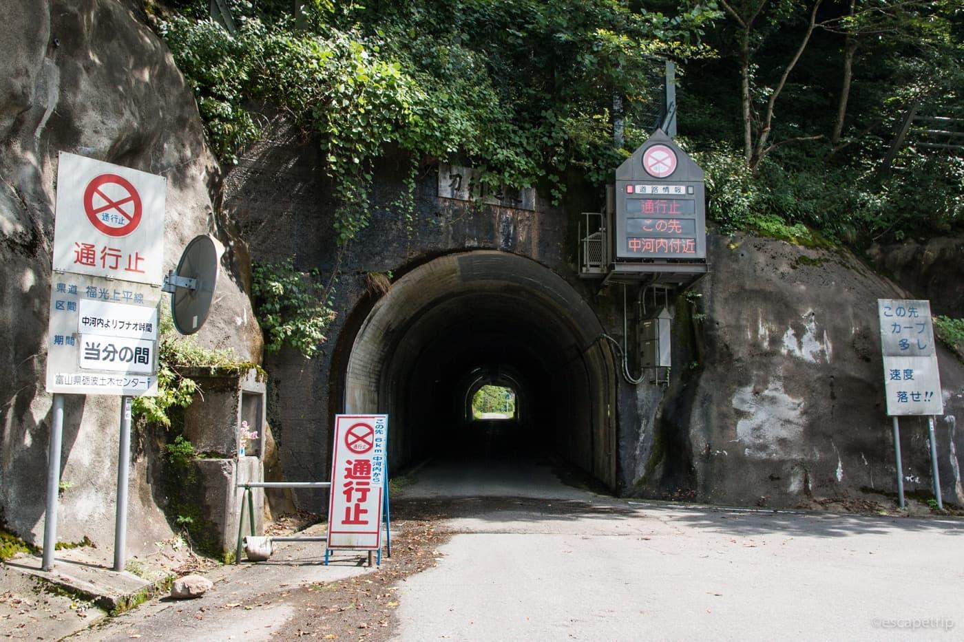 富山県道54号線の通行止めの看板