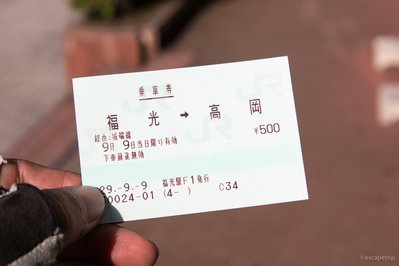 福光駅からの切符