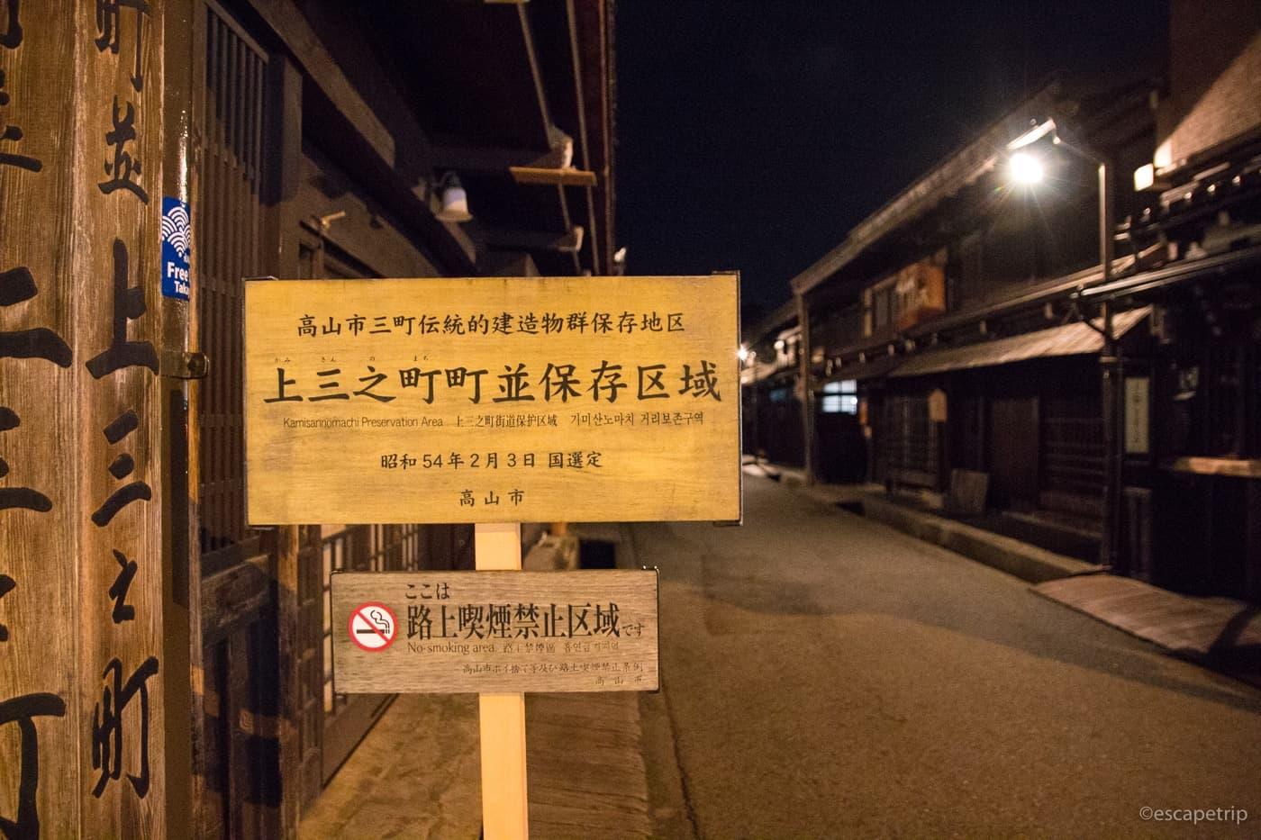 高山の伝統的建造物群保存地区