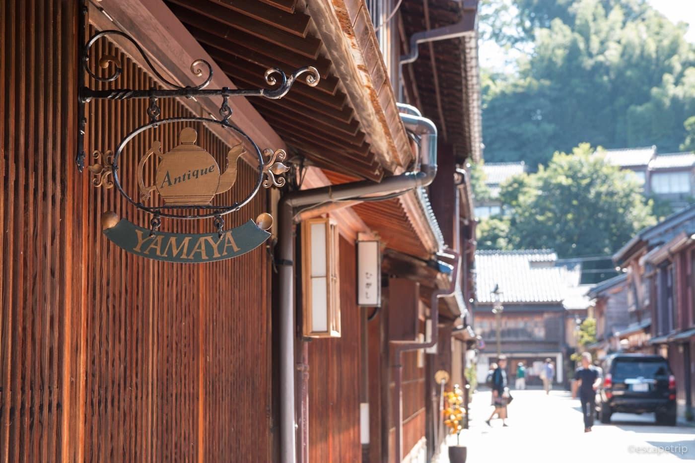 ひがし茶屋街のお店の看板